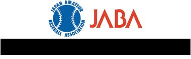 JABA鹿児島県野球連盟