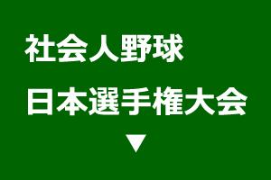nihonsensyuken_banner