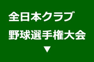 zennihonclub_banner